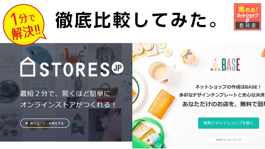 現役店長がBASEとSTORES.jpを徹底比較してみた【無料プラン編】