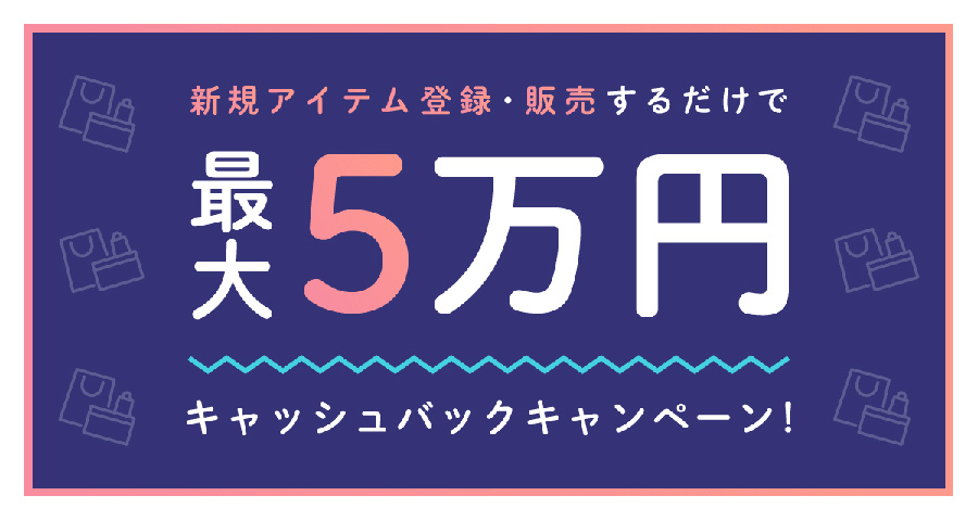 STORESの5万円キャッシュバック