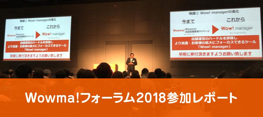 wowma!フォーラム2018 八津川社長の講演のすべて