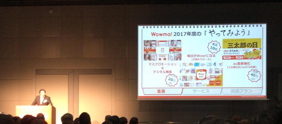 Wowma戦略共有会での八津川社長の講演内容