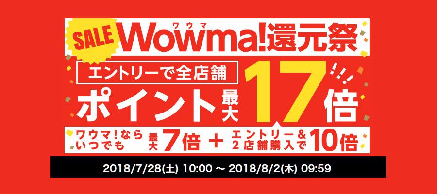 Wowma還元祭とは