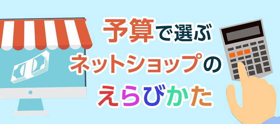 予算で選ぶネットショップ!~無料・ゼロ円開業編~
