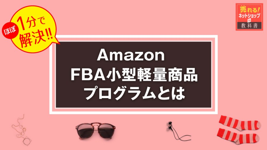 AmazonのFBA小型軽量商品プログラムとは?
