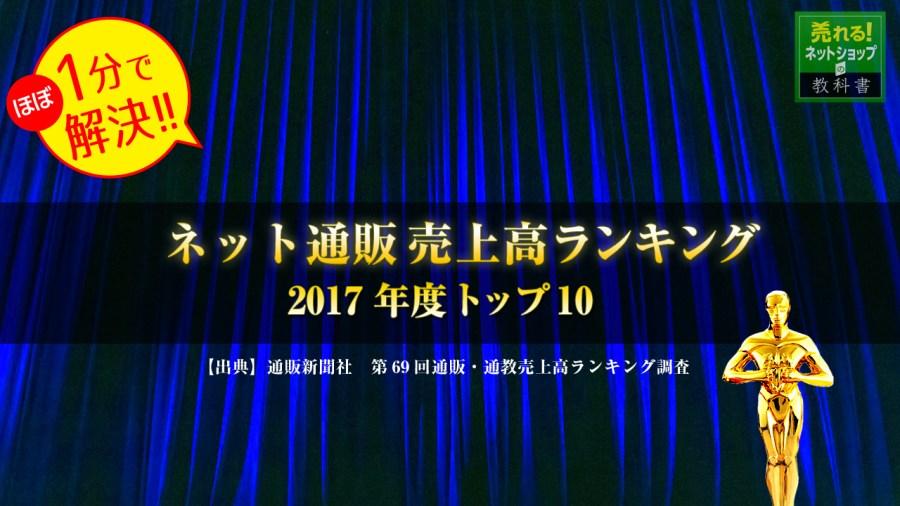 【2018年最新版】2017年度 ネット通販売上高ランキングトップ10