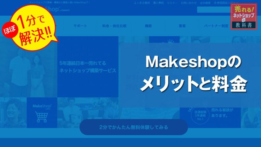 Makeshop(メイクショップ)出店の評判とメリット・デメリット