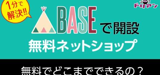 BASEで無料ネットショップを開業