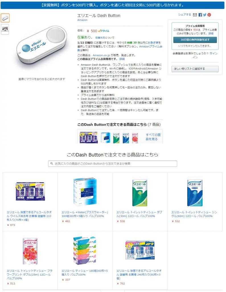 AmazonDashButton購入画面