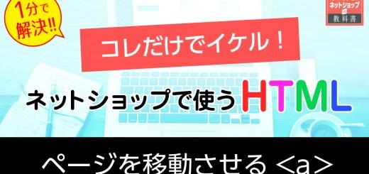 ネットショップ HTMLの基礎知識