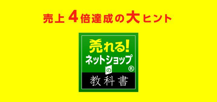 売れるネットショップの教科書