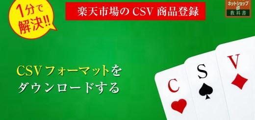 楽天市場CSV登録方法