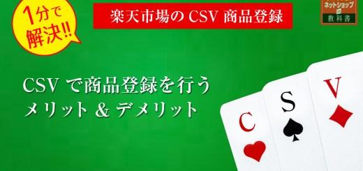楽天商品CSV登録のメリットとデメリット
