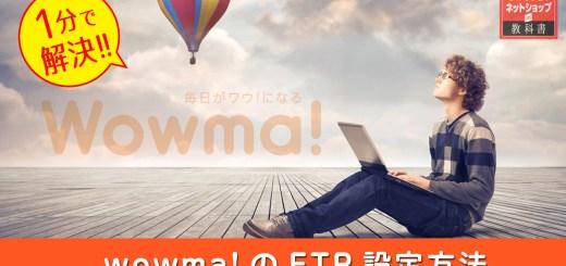 wowmaのFTP設定