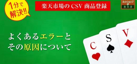 楽天市場のCSV商品登録エラー