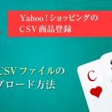 YahooショッピングCSVアップロード方法