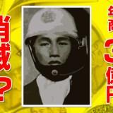 年商3億円が消滅?
