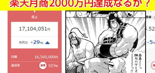 月商2000万円