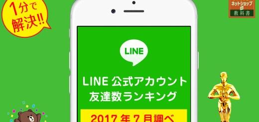 line公式アカウントランキング