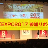 楽天EXPO2017リポート