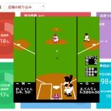 プロ野球ナイター記念日