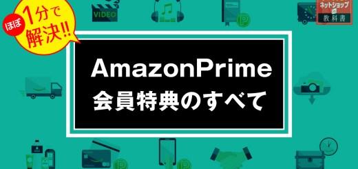 Amazonprime特典