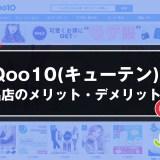 Qoo10出店の評判