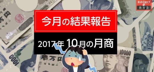 2017年10月の月商報告