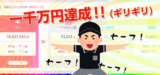 楽天月商1000万円以上