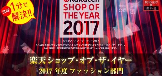 楽天SOY2017 ファッション