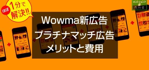 wowmaプラチナマッチ広告とは