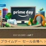 アマゾンプライムデー2018タイムセール商品