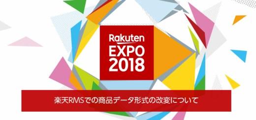 楽天EXPO2018レポート