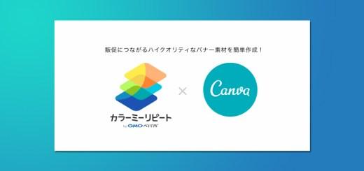 カラーミーリピートがCanvaと連携