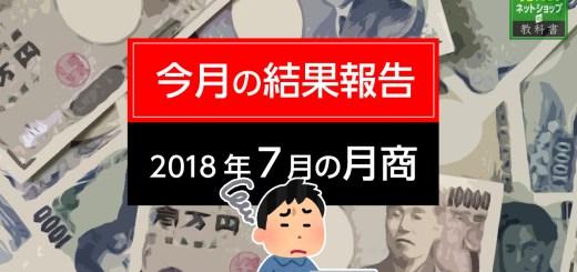 2018年7月の月商公開