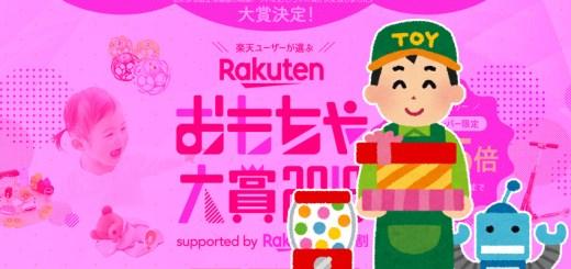 楽天おもちゃ大賞2018