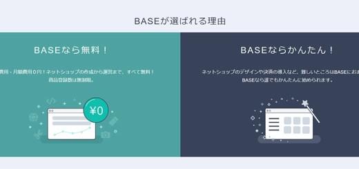 base簡単なポイント