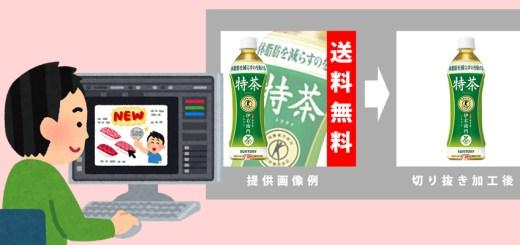 楽天商品画像登録ガイドライン対策