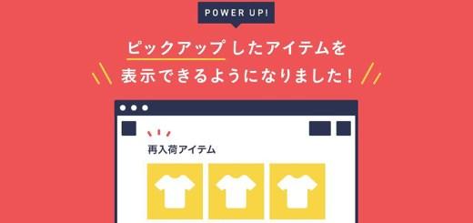 storesjpのトップページに好きな商品を掲載できる