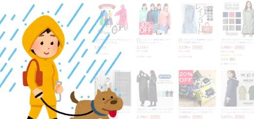 ネットショップの梅雨対策