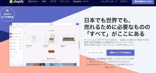 ShopifyがGMOイプシロンに連携