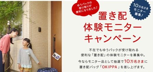 OKIPPA無料配布
