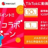 メルカリがTikTokとコラボ企画