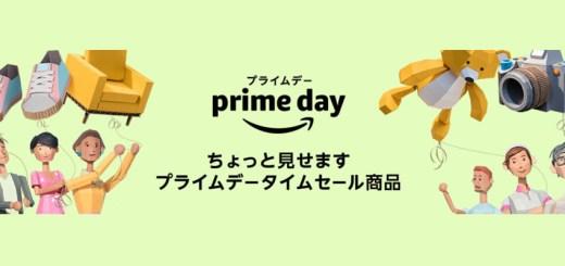 Amazonプライムデーの売上アップ対策