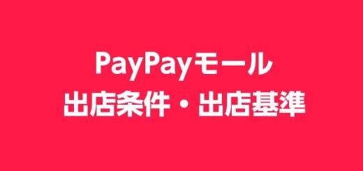 PayPayモールの出店方法と出店基準