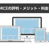 ECFORCEの評判・メリット