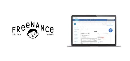 フリーナンスとfreeeが請求書API連携開始
