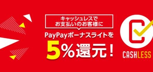 ヤフーショッピングとPayPayモールでも5%還元開始