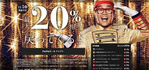 PayPayモールで100億円あげちゃうキャンペーン開催!