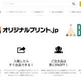 ネットショップのBASEがオリジナルプリント.jpと連携