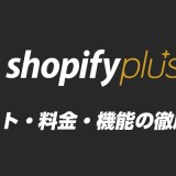 ShopifyPlusとは?ショッピファイプラスのメリット、料金、機能の比較