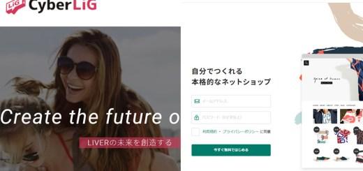 stores.jpとCyberLiGが動画配信とECサービスの協業を実施